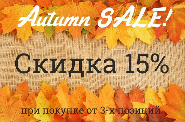 Осенние скидки! -15%