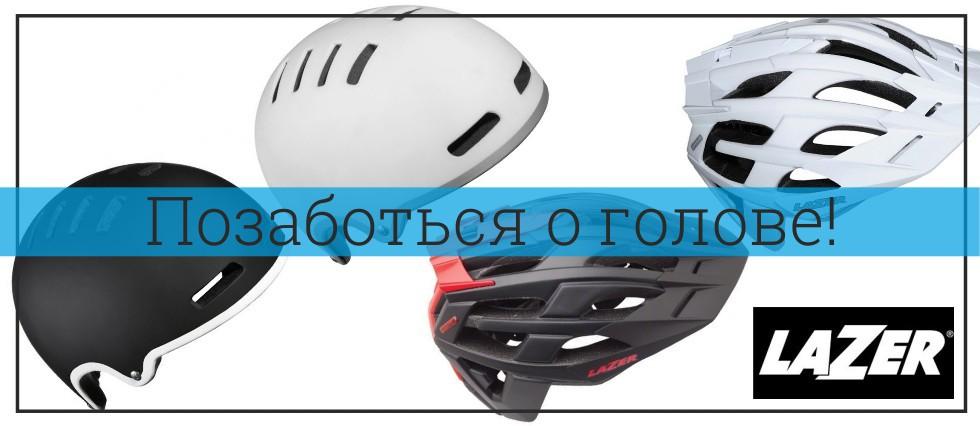 Позаботься о голове. Бельгийские шлемы Lazer в наличии!