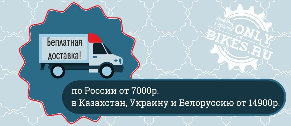 Бесплатная доставка по России, а также в Украину, Белоруссию и Казахстан!
