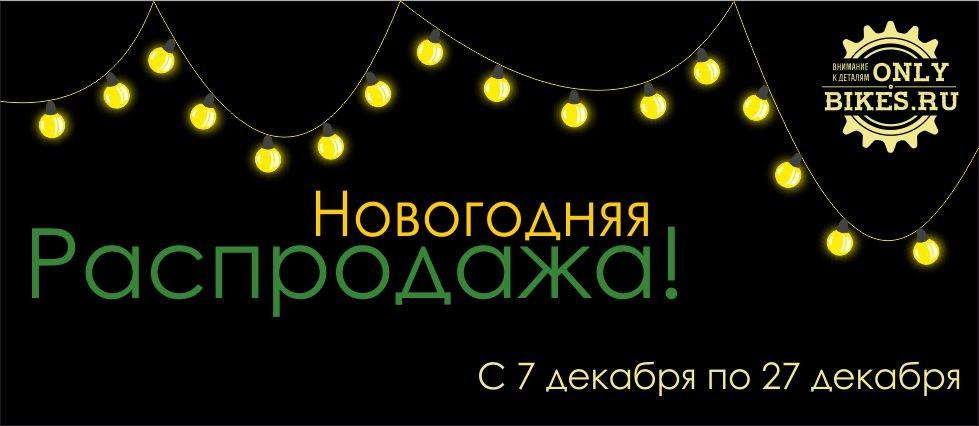 Новогодние скидки!