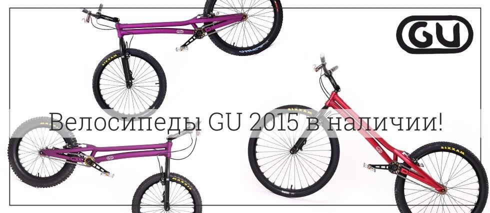 Велосипеды GU 2015 в наличии!